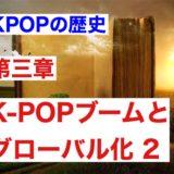 K-POPアイドルの主な歴史とそのルーツをまとめてみた【3】