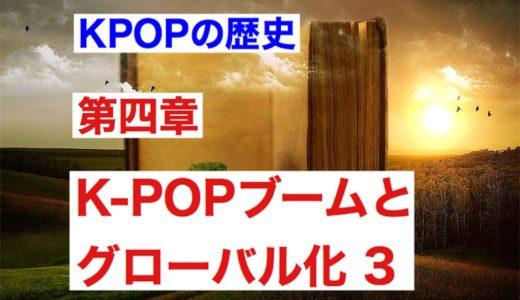 K-POPアイドルの主な歴史とそのルーツをまとめてみた【4】