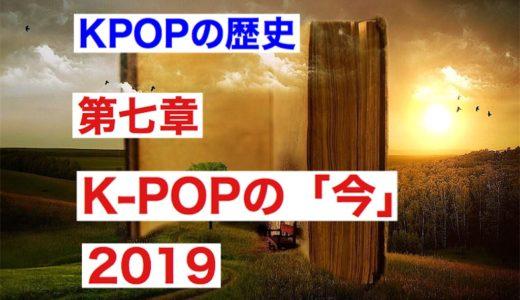 KPOPアイドルの主な歴史とそのルーツをまとめてみた【7】