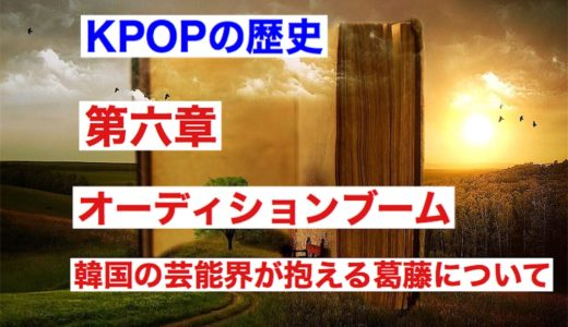K-POPアイドルの主な歴史とそのルーツをまとめてみた【6】