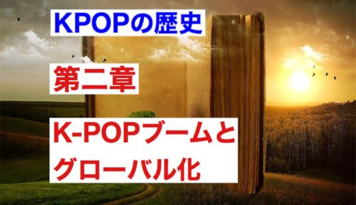 K‐POPアイドルの主な歴史とそのルーツをまとめてみた【2】