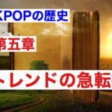 K-POPアイドルの主な歴史とそのルーツをまとめてみた【5】