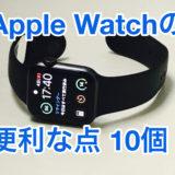 Apple Watchって何が便利なの?【10個のメリットを紹介】